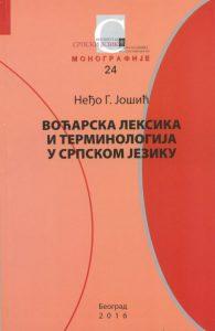 Воћарска лексика и терминологија у српском језику