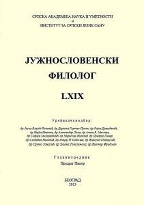 Јужнословенски филолог LXIX