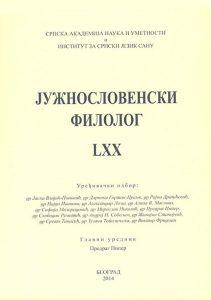 Јужнословенски филолог LXX