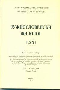 Јужнословенски филолог LXXI 1-2