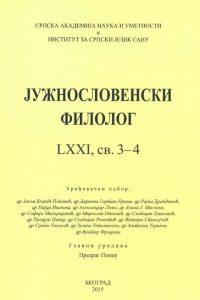 Јужнословенски филолог LXXI 3-4