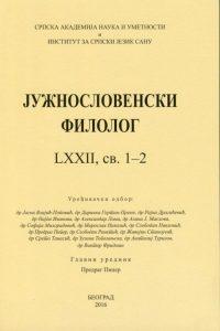 Јужнословенски филолог LXXII 1-2