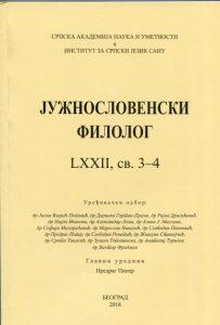 Јужнословенски филолог LXXII3-4