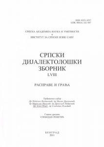 Српски дијалектолошки зборник LVIII