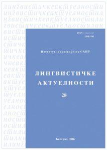 Лингвистичке актуелности 28