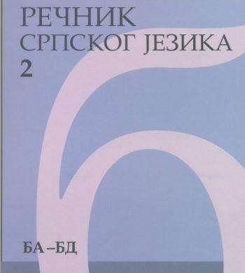 Етимолошки речник српског језика 2 (БА - БД)