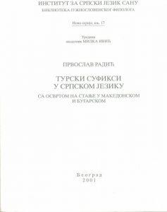 Турски суфикси у српском језику