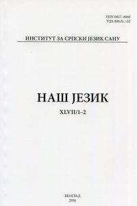 Наш језик XLVII/1-2