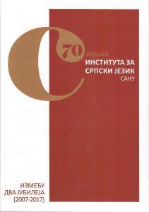 70 година Института за српски језик САНУ - Између два јубилеја (2007–2017)