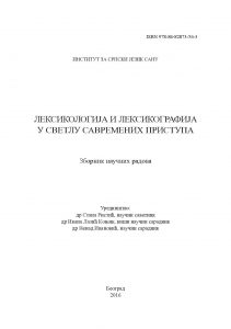 Лексикологија и лексикографија у светлу савремених приступа