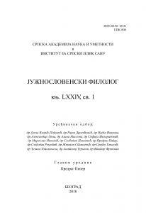 Јужнословенски филолог LXXIV 1