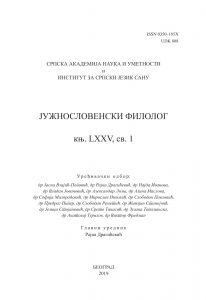 Јужнословенски филолог LXXV 1