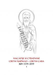Наслеђе и стварање Свети Ћирило : Свети Сава 869–1219–2019 I