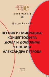 Песник и емиграција: концептосфера дома и домовине у поезији Александра Петрова