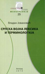 Српска војна лексика и терминологија