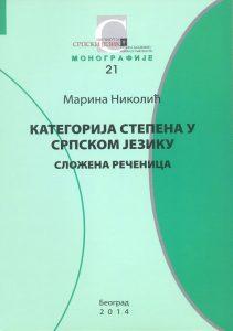 Категорија степена у српском језику