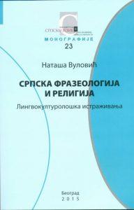 Српска фразеологија и религија