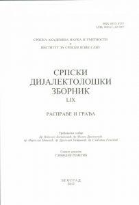 Српски дијалектолошки зборник LIX