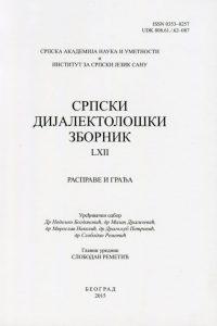 Српски дијалектолошки зборник LXII