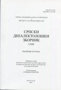 Српски дијалектолошки зборник LXIII