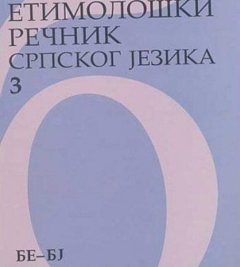 Етимолошки речник српског језика 3 (БЕ-БЈ)