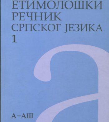 Етимолошки речник српског језика 1 (А-АШ)