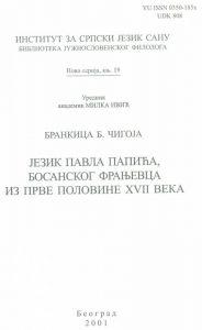 Језик Павла Папића, босанског Фрањевца из прве половине XVII века