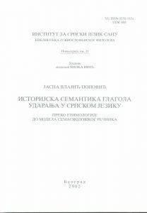 Историјска семантика глагола ударања у српском језику