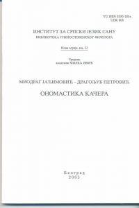 Ономастика Качера