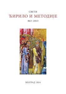 Свети Ћирило и Методије и словенско писано наслеђе 863–2013
