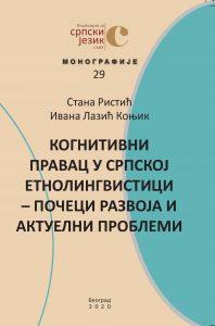 Когнитивни правац у српској етнолингвистици - почеци развоја и актуелни проблеми