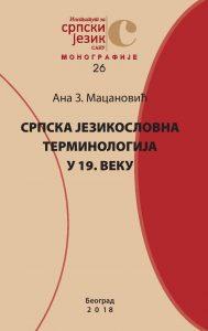 Српска језикословна терминологија у 19. веку