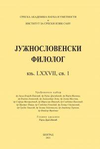 Јужнословенски филолог LXXVII 1